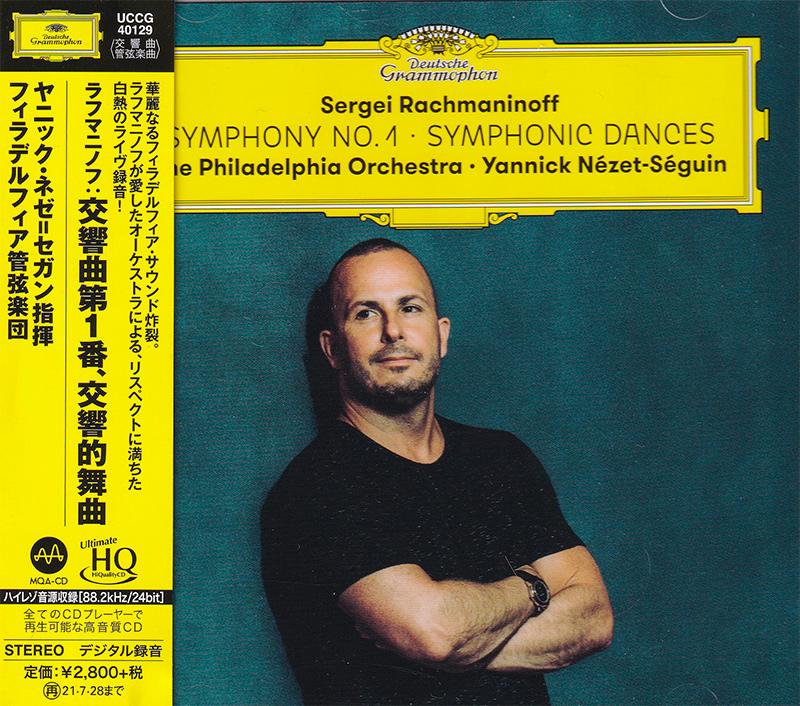 Symphony No. 1 in D minor, Op. 13 / Symphonic Dances, Op. 45 image