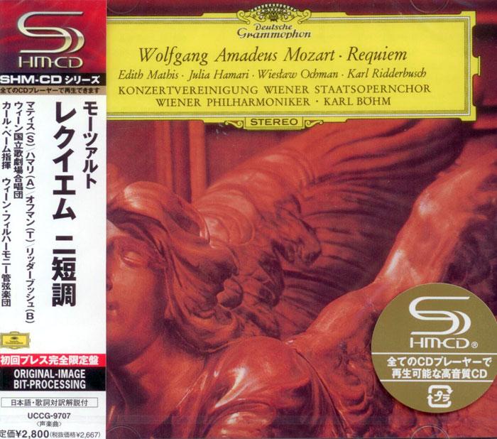 Requiem in D minor, K.626 - compl. by Franz Xaver Süssmayer image