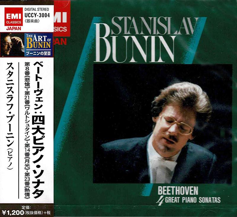 4 Great Piano Sonatas image