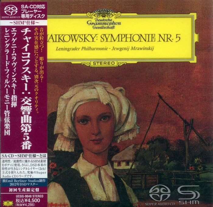 Symphony No.5 in E minor, Op.64