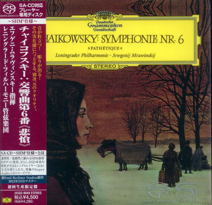 Symphony No.6 in B minor, Op.74 'Pathétique'