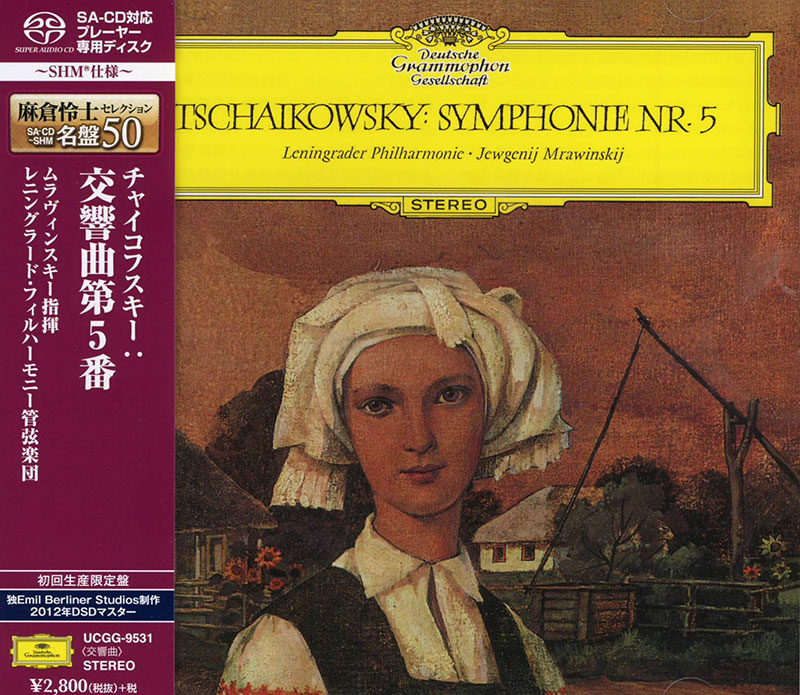 Symphony No. 5 in E minor, Op. 64