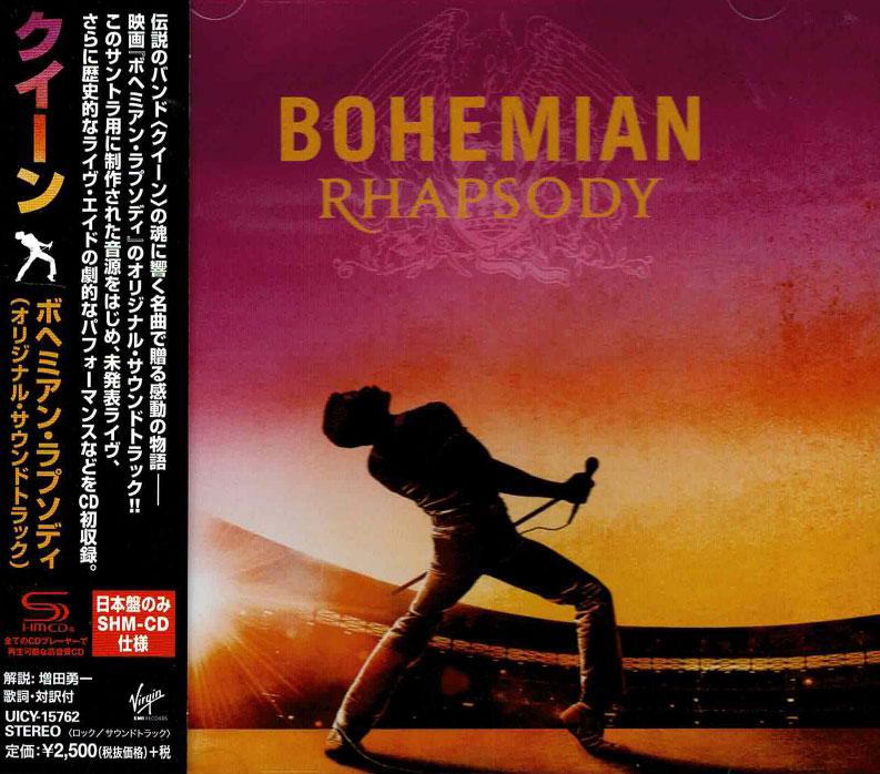Bohemian Rhapsody: The Original Soundtrack image