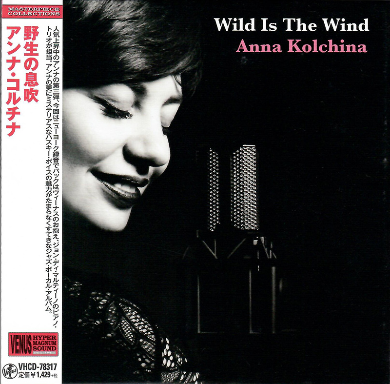 Wild Is The Wind