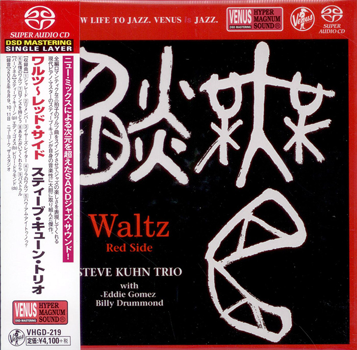 Waltz Red Side
