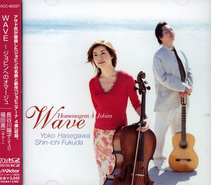 Wave - Homenagem A. Jobim
