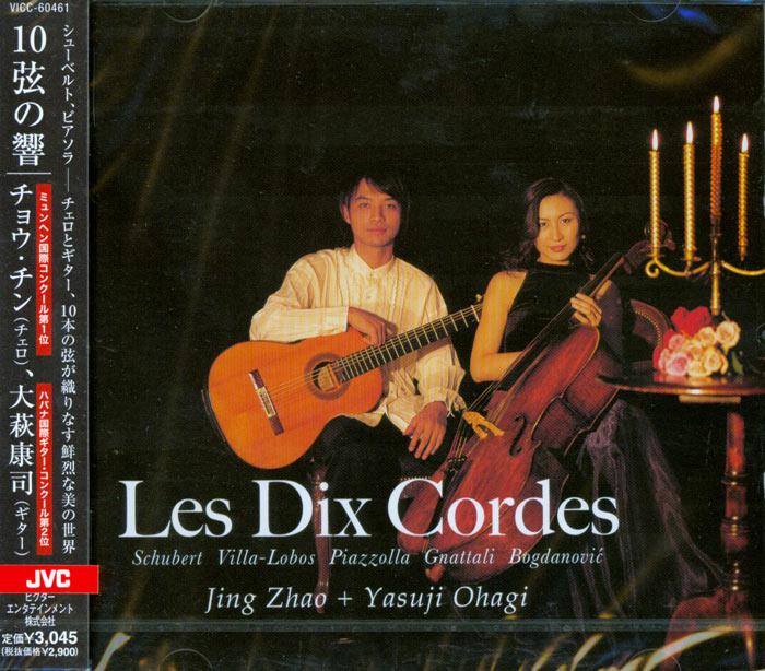 Les Dix Cordes