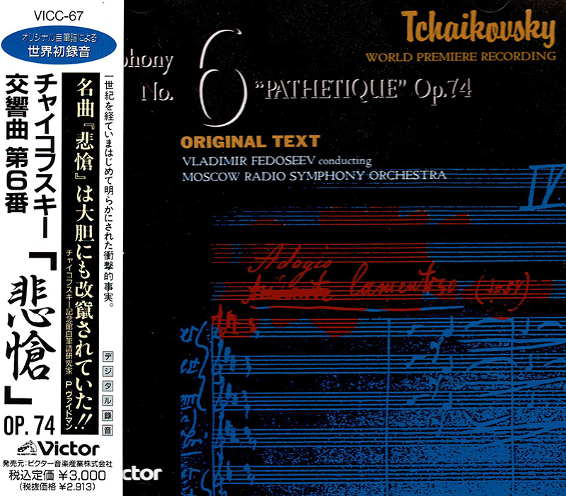 Symphony No.6 in b Minor, Op.74 Pathetique image