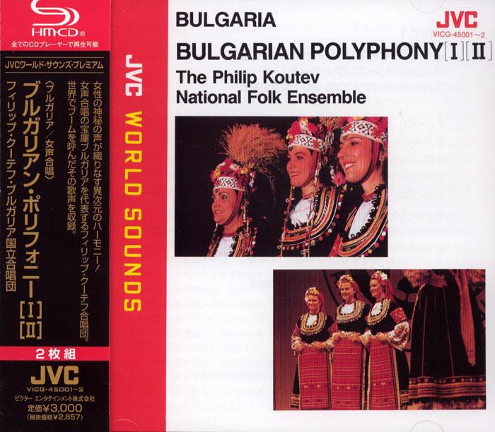 Bulgarian Polyphony