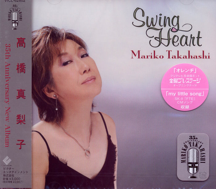 Swing Heart image