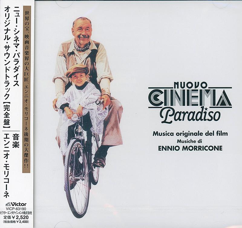 Nuovo Cinema Paradiso - (Original Motion Picture Soundtrack)