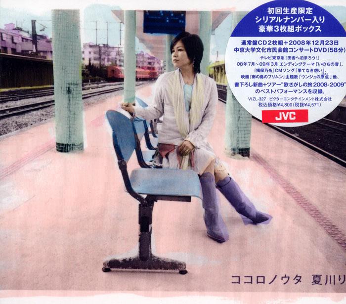 Kokoro no Uta - 2CD + DVD