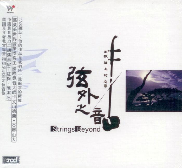 Strings Beyond image