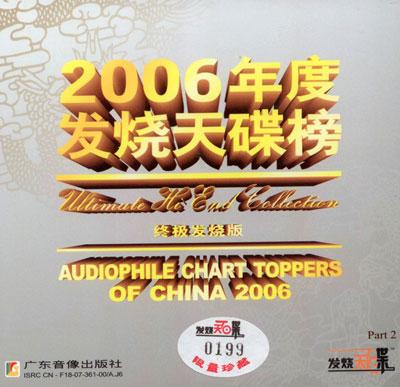 Ultimate Hi-End Collection 2006 - v. 2